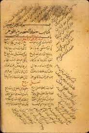 thick writing paper islamic medical manuscripts medical poetry 5 ms p 25 fol 80b
