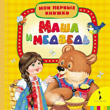 masha bear books russian fairy tales