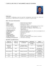 Skills In Hrm Resume Cv Of Mohammed Anisur Rahman Microsoft Sql Server Microsoft