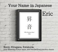items similar to eric your name in japanese s day gift