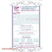 wedding message card wedding message card baby barasala cards telugu