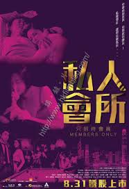 members only 2017 watch yts u0026 yify movies online streaming