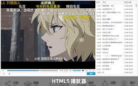 bilibili apk 扩展中心 360极速浏览器