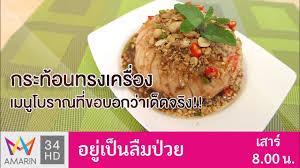 d8 cuisine กระท อนทรงเคร อง อย เป นล มป วย ว นท 29 ก ค 60 1 3