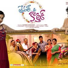 prematho mee karthik movie new posters