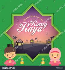 hari raya aidilfitri greeting card template stock vector 631589720