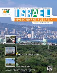 Israel Ministry Of Interior Ministry Of Environmental Protection