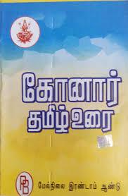 konar 11th std tamil guide price in india buy konar 11th std