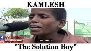 Drug Addict Meme - kamlesh the solution boy drug addicted kid youtube