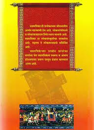 Vastu Invitation Card Marathi Wedding Invitation Cards Matter Broprahshow