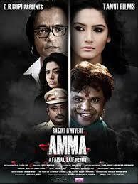 amma 2018 film wikipedia