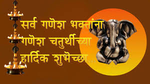 Ganesh Chaturthi Invitation Card Happy Ganesh Chaturthi In Marathi Ganpati Bappa Wishes Whatsapp
