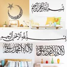 Muslim Home Decor Arabic Wall Stickers Quotes Islamic Muslim Home Decorations