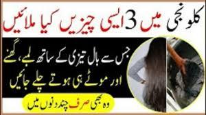 kalonji for hair growth kalonji for hair growth in hindi youtube