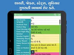 thanksgiving facebook posts gujarati status quote u0026 jokes android apps on google play