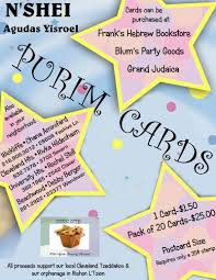 purim cards n shei purim cards available now in your neighborhood