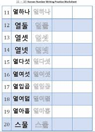 korean numbers writing worksheet u2013 11 to 20 u2013 fresh korean