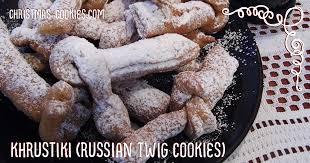 khrustiki russian twig cookies christmas cookies com