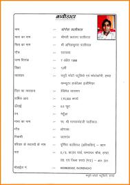 latest resume format matrimonial resume format doc resume format 9 sample biodata marriage resume format latest resume trends free resume example matrimonial resume format