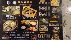 alin饌 cuisine 珍饌複合式餐飲 ristorante taichung 72 recensioni 132 foto