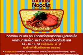 d8 cuisine เทศกาลก นเส น noodle 2010เซ นทร ลพระราม3ว นท 20 26ก คน