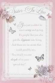 sister in law birthday card with printed verse insert flowers