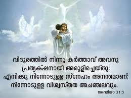 Gospel Quotes About Love by Malayalam Bible Quotes Kerala Catholics Malayalam Bible Quotes