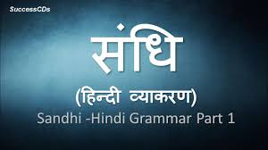 learn hindi grammar sandhi स ध youtube