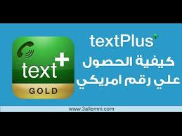 textplus gold apk كيف استخدام برامج textplus gold حصريا 2017