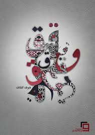 stylish arabic letters tattoo design real photo pictures images