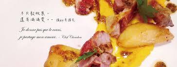les fran軋is et la cuisine 阿辰師 講哥 chef chouchou home