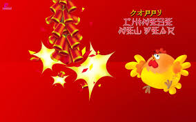 lunar new year photo cards new year wishes image wallpaper year of the