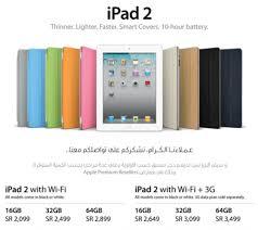 price in saudi arabia computers announced 2 prices in saudi arabia saudimac