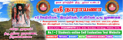 sri narayana publication plus two chemistry guide narayana