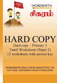 primary 1 tamil worksheets in singapore mediafoxstudio com