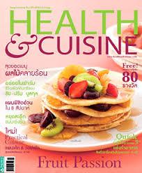 cuisiner magazine รวมร ปภาพของ health cuisine ร ปท 2 จาก 2