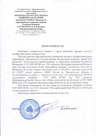 Authorization Letter Representative Sample Authorization Letter Format For Representative Authorization