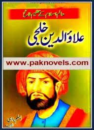 chaudhry muhammad ali biography in urdu muhammad ali jinnah by professor waqar asghar professor pdf and books