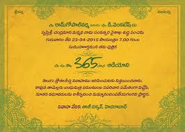 wedding quotes in telugu hindu marriage invitation quotes telugu 4k wallpapers