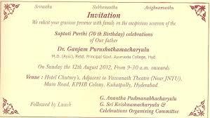 Invitation Card Formats Invitation Card Format For Freshers Party Minimalist Srilaktv Com