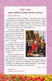 way of the cross malayalam ക ര ശ ന റ വഴ