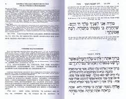 tehillat hashem siddur siddur tehillat hashem big format buy this book