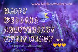wedding anniversary tamil happy wedding day anniversary kavithai