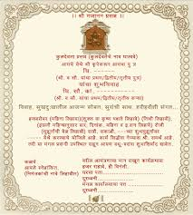 Engagement Invitation Quotes Sister Wedding Invitation Message In Marathi Language Yaseen For