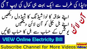 Be Like Bill Android Apps - view electricity bill estimator load shedding schedule roshan