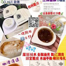 plats cuisin駸 bio 澳風護膚 所有面部產品all products