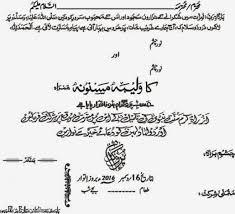 wedding card matter invitation card urdu purplemoon co