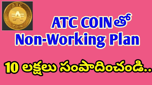 atc coin non working plan cryptoinbox in telugu youtube