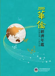 syst鑪e u si鑒e social 2015華僑經濟年鑑 中華民國104年版 上by ocac web issuu