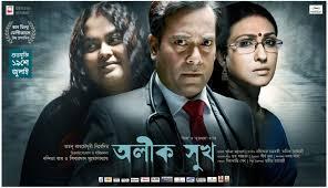maj rastar meye bengali short film watch u0026 download part 2